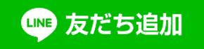 リーガルチェック@新宿
